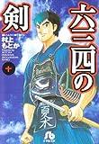 六三四の剣 (10) (小学館文庫)