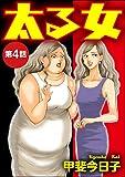 太る女(分冊版) 【第4話】 (ストーリーな女たち)