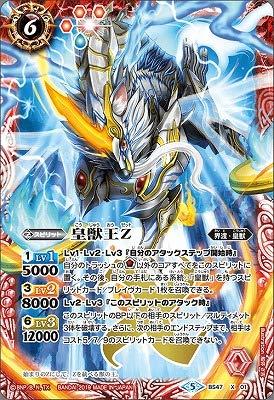 バトルスピリッツ/BS47-X01 皇獣王Z X