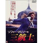 三銃士 [DVD]