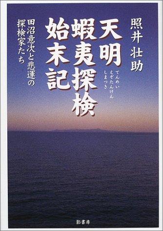 天明蝦夷探検始末記―田沼意次と悲運の探検家たち