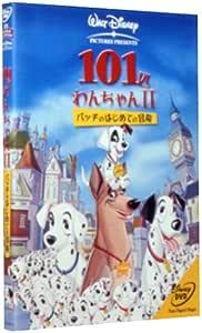 101匹わんちゃんII ― パッチのはじめての冒険 [DVD]