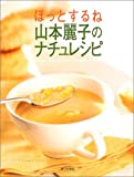 ほっとするね山本麗子のナチュレシピ 画像