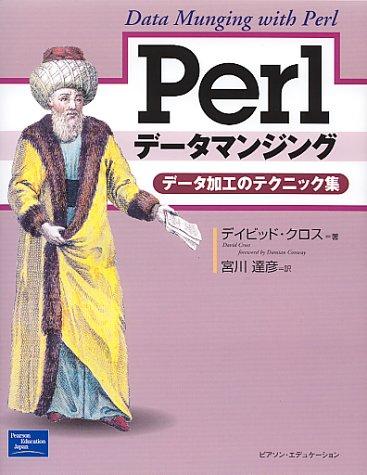Perlデータマンジング—データ加工のテクニック集