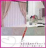 女子力UP!可愛いハート柄【プチハート】(100cm×133cm【2枚組】, ピンク)ミラーレースカーテンUVカット遮光日本製 激安レースカーテン