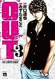 OUT 3 (ヤングチャンピオンコミックス)