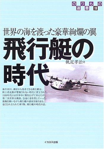 飛行艇の時代―世界の海を渡った豪華絢爛の翼 (のりもの選書)