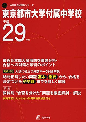 東京都市大学付属中学校 平成29年度 (中学校別入試問題シリーズ)