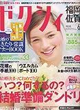 ゼクシィ 福岡・佐賀版 2008年 06月号 [雑誌]