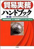 貿易実務ハンドブック―「貿易実務検定」B・C級試験オフィシャル・テキスト