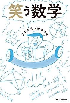 [日本お笑い数学協会]の笑う数学