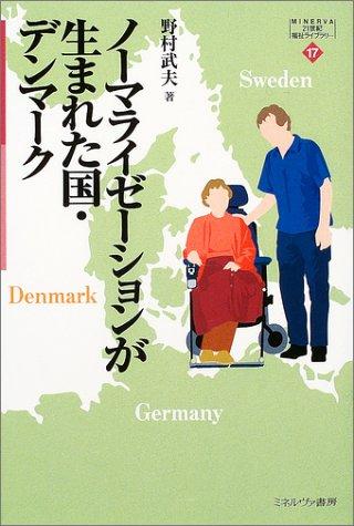 ノーマライゼーションが生まれた国・デンマーク (MINERVA21世紀福祉ライブラリー)の詳細を見る