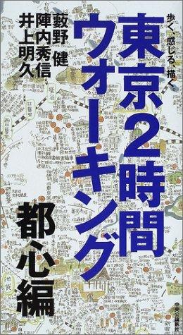 東京2時間ウォーキング 都心編―歩く、感じる、描く。の詳細を見る