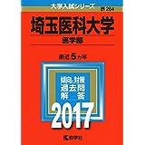 埼玉医科大学(医学部) (2017年版大学入試シリーズ)