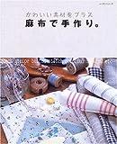 麻布で手作り。―かわいい素材をプラス (レッスンシリーズ) 画像