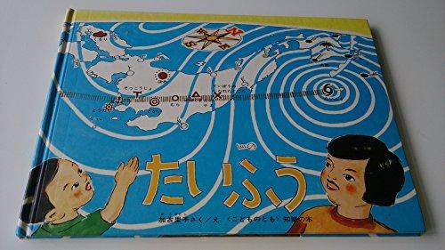たいふう (1967年) (こどものとも知識の本)