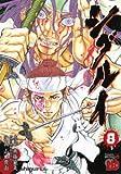 シグルイ 8 (チャンピオンREDコミックス)
