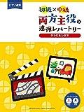 ピアノ連弾 初級×中級 両方主役の連弾レパートリー テレビ&シネマ