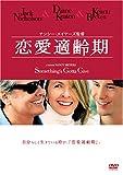 恋愛適齢期 [DVD] 画像
