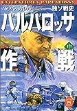 バルバロッサ作戦〈中〉―独ソ戦史 (学研M文庫)