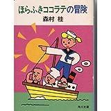 ほらふきココラテの冒険 (角川文庫 (4349))
