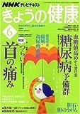 NHK きょうの健康 2008年 06月号 [雑誌]
