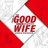TBS系 日曜劇場「グッドワイフ」オリジナル・サウンドトラック(特典なし)