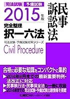 2015年版 司法試験・予備試験 完全整理択一六法 民事訴訟法 (司法試験・予備試験対策シリーズ)