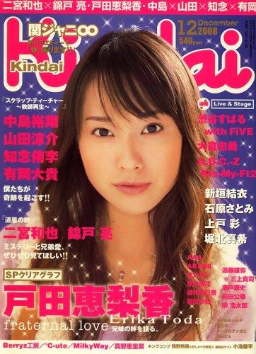 Kindai (キンダイ) 2008年 12月号 [雑誌]