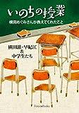 いのちの授業 横田めぐみさんが教えてくれたこと (Forest books)