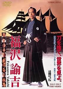 福沢諭吉 [DVD]