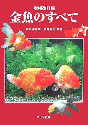 金魚のすべて(増補改訂版) (アクアライフの本)