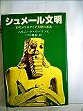 シュメール文明―古代メソポタミア文明の源流 (1979年)