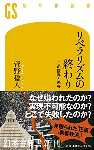 リベラリズムの終わり その限界と未来 (幻冬舎新書)