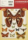日本産蛾類標準図鑑1 画像