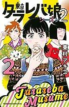 東京タラレバ娘 シーズン2 第02巻