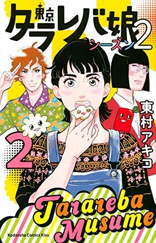 東京タラレバ娘 シーズン2 2のスキャン・裁断・電子書籍なら自炊の森