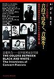 アルファベータブックス 焦 元溥(Chiao Yuan‐Pu) ピアニストが語る! 音符ではなく、音楽を! 現代の世界的ピアニストたちとの対話 第二巻の画像