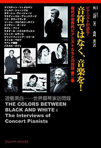 ピアニストが語る! 音符ではなく、音楽を! 現代の世界的ピアニストたちとの対話 第二巻の詳細を見る