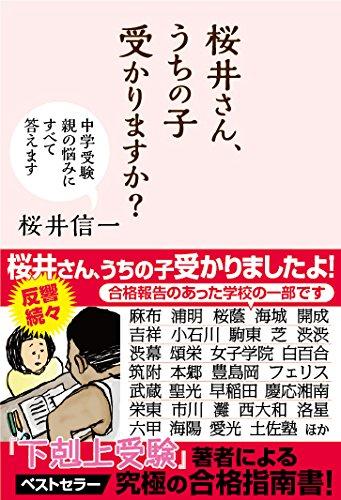 桜井さん、うちの子受かりますか? ―中学受験 親の悩みにすべて答えます -