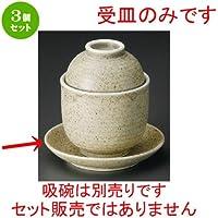 3個セット マットそば志野3.3丸皿[ 105 x 20mm ]【 小吸碗 】【 料亭 旅館 和食器 飲食店 業務用 】