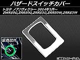 AP ハザードスイッチカバー ステンレス AP-HZRG-T58 トヨタ ノア/ヴォクシー ZWR80G,ZRR80G,ZRR85G,ZRR80W,ZRR85W 2014年01月~