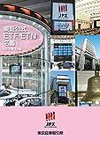 東証公式ETF・ETN名鑑 (2018年3月版) (投資・金融・会社経営)