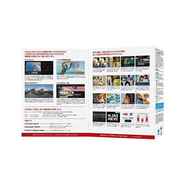 Corel VideoStudio Pro X...の紹介画像7