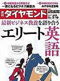 週刊ダイヤモンド 2019年 3/16 号 [雑誌] (最新ビジネス教養を語り合うエリート英語)