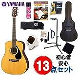 ヤマハ・ギターのアコギ入門完璧13点セット|YAMAHA F-310P + NT / ・当店オリジナル初心者セット・女性にもオススメ! (NT/ナチュラル)