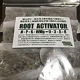 【植付け・植え替え時に】根を育てる有機肥料『ROOT ACTIVATOR』・多彩な微量要素や有機酸を含む有機肥料 10個セット(臭くない低臭タイプの有機肥料) ※メール便(ゆうパケット350)にて発送・2個まで同梱可能
