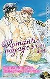 Romantic voyage ~「豪華客船で恋は始まる」短編集 (ビーボーイノベルズ) 画像