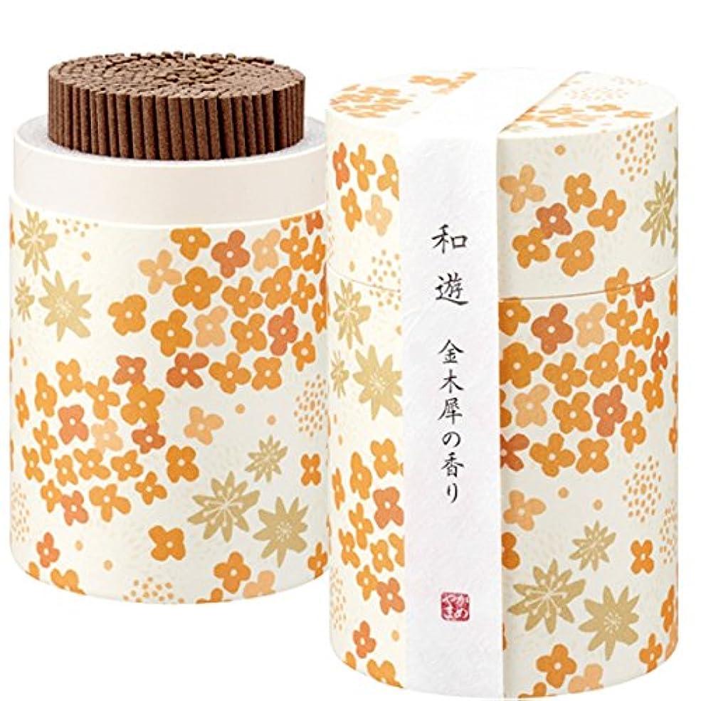 和遊 金木犀の香り
