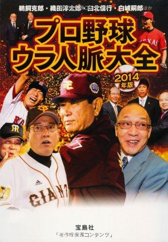 プロ野球ウラ人脈大全 2014年版 (宝島SUGOI文庫)